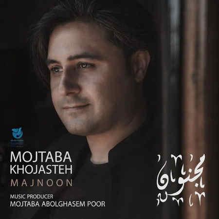 Mojtaba Khojaste Majnoon Music fa.com دانلود آهنگ مجتبی خجسته مجنون