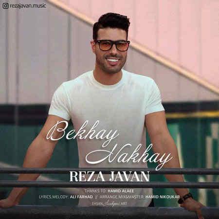Reza Javan Bekhay Nakhay Music fa.com دانلود آهنگ رضا جوان بخوای نخوای