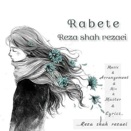 Reza Shah Rezaei Rabete Music fa.com دانلود آهنگ رضا شاه رضایی رابطه