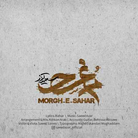 Saeid Azar Morghe Sahar Cover Music fa.com دانلود آهنگ سعید آذر مرغ سحر