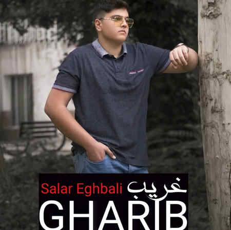 Salar Eghbali Gharib Music fa.com دانلود آهنگ سالار اقبالی غریب