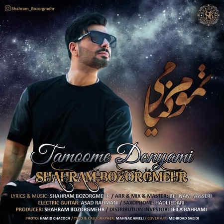 Shahram Bozorgmehr Tamoome Donyami Music fa.com دانلود آهنگ شهرام بزرگمهر تموم دنیامی