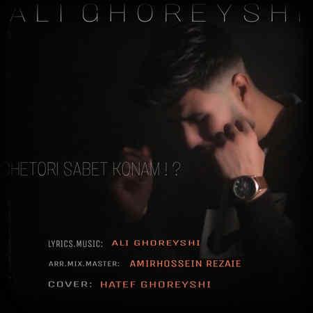 Ali Ghoreyshi Chetori Sabet Konam Music fa.com دانلود آهنگ علی قریشی چطوری ثابت کنم