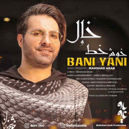 Bani Yani Khosh Khato Khal Music fa.com دانلود آهنگ بانی یانی خوش خط و خال