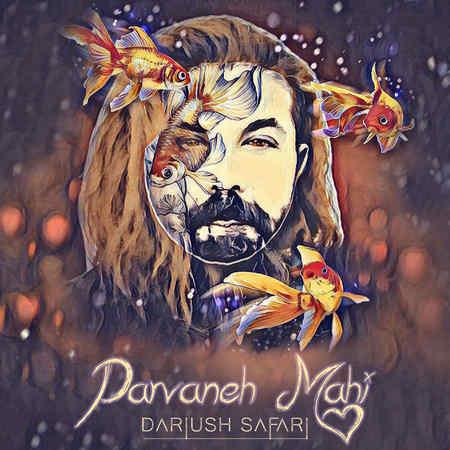 Dariush Safari Parvaneh Mahi Music fa.com دانلود آهنگ داریوش صفری پروانه ماهی