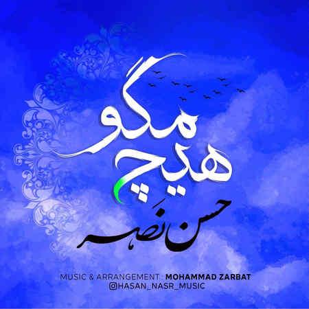 Hasan Nasr Hich Mago Music fa.com دانلود آهنگ حسن نصر هیچ مگو