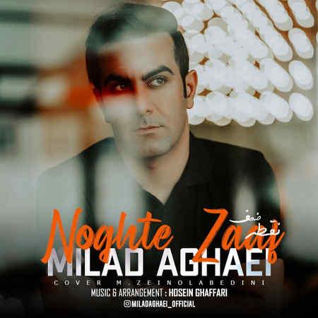 Milad Aghaei Noghte Zaf Music fa.com دانلود آهنگ میلاد آقایی نقطه ضعف