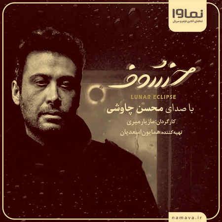 Mohsen Chavoshi Khosoof Music fa.com دانلود آهنگ محسن چاوشی خسوف