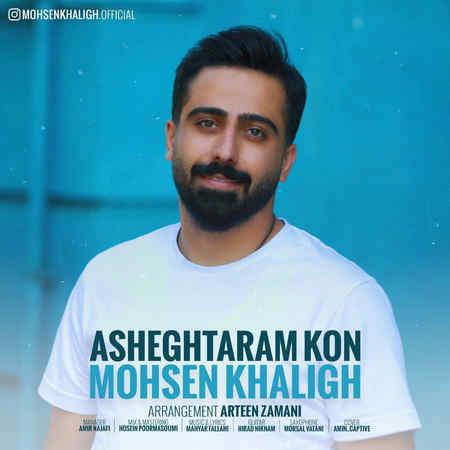 Mohsen Khaligh Asheghtaram Kon Music fa.com دانلود آهنگ محسن خلیق عاشق ترم کن