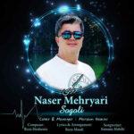 دانلود آهنگ ناصر مهریاری سوگولی