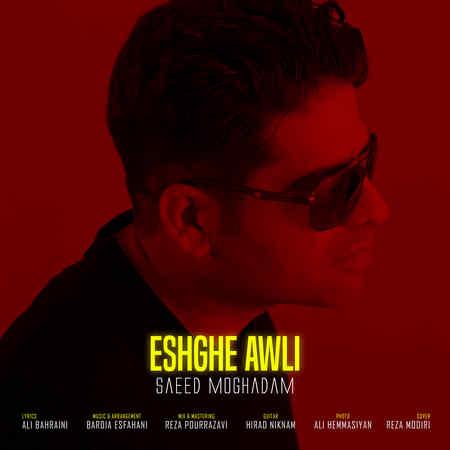Saeed Moghadam Eshghe Awli Music fa.com دانلود آهنگ سعید مقدم عشق عالی