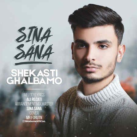 Sina Sana Shekasti Ghalbamo Music fa.com دانلود آهنگ سینا ثنا شکستی قلبمو