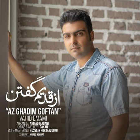 Vahid Emami Az Ghadim Goftan Music fa.com دانلود آهنگ وحید امامی از قدیم گفتن